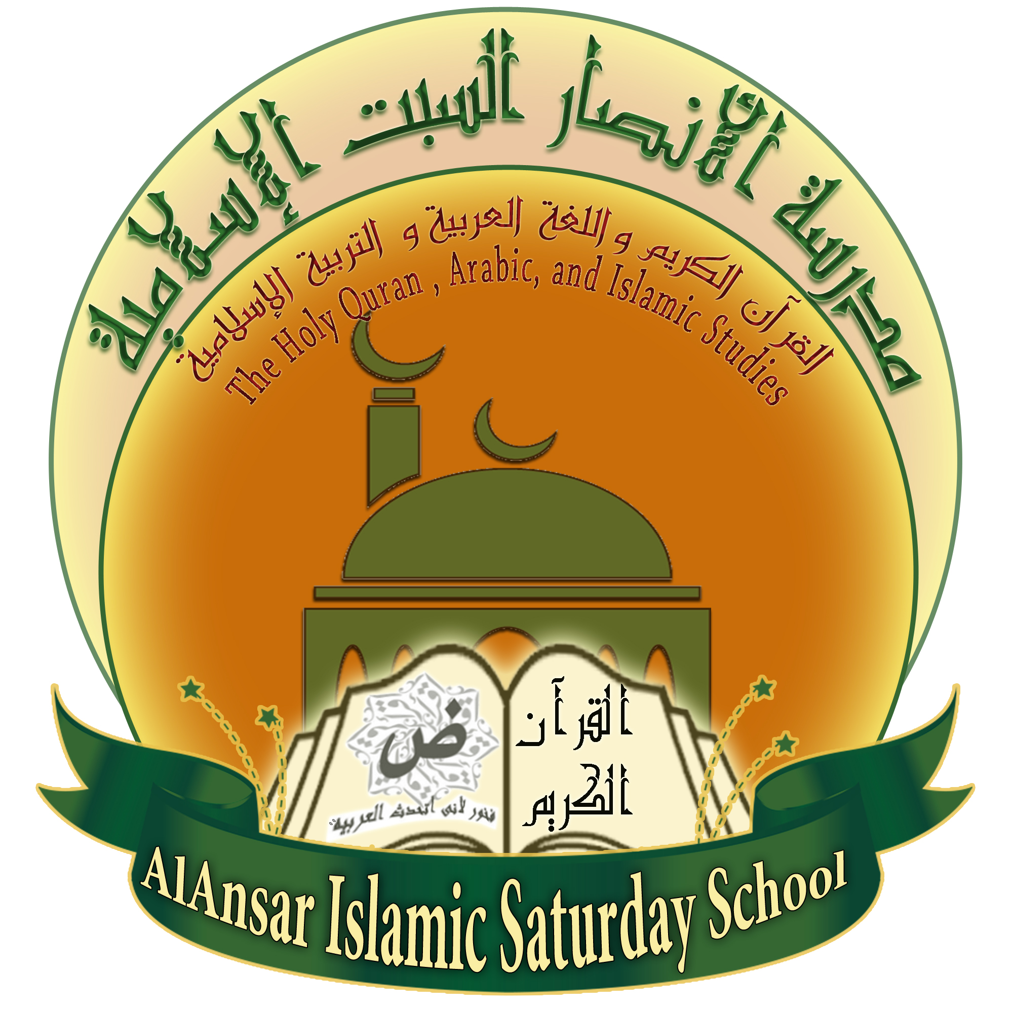 Al Ansar Education Center